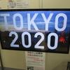 デジタルサイネージにてオリンピック・パラリンピック関連動画を放送しています。