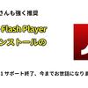 【動画】Adobe Flash Player アンインストールのすゝめ