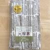 【セリア】おしゃれな割り箸