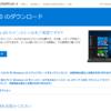Windows8.1からWindows10へアップグレード【2019年3月版】
