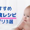 ママ必見!離乳食レシピが見れるアプリおすすめ!