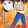 金田一少年の事件簿 ファイル3「雪夜叉伝説殺人事件」