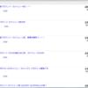 ポケモンGo高レベルアカウントが高値で売買 最高20万円!
