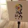 """【神戸別品博覧会】""""べっぴんさん""""にちなんで神戸で取り組んでいる企画覗き見【兵庫の経済《神戸》】"""