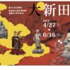 【展覧会】大新田氏展@群馬県立歴史博物館