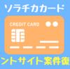 【ソラチカ最新】ポイントサイト案件6,200円!申し込みは今がチャンス!