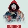 トレジャーハンタークミコーー彼女の「リアル」★★★(3.0)
