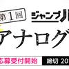 「第1回ジャンプルーキー! アナログ部門賞」応募受付開始!!