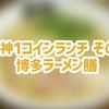 天神ワンコインランチログ - その1 ラーメン膳