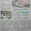 南日本新聞「かごしまフード風土」⑧ー伝えたい「100年レシピ」取材協力・レシピ監修 【霧島市横川・塩サバの煮なます】