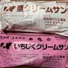 人気の気仙沼パン工房のクリームサンド|松島離宮