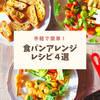 【手軽で美味しい】我が家の食パンアレンジレシピ4選