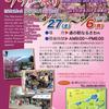 27日から道の駅なるさわで鳴沢つつじ祭りが始まります