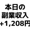 【本日の副業収入+1,208円】(20/3/11(水)) BitStock経由楽天ウォレットの登録で1,800円くらいもらえます。