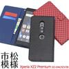 Xperia XZ2 Premium対応 市松模様デザイン手帳型ケース  入荷しました!