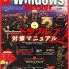 Windows Server World 2月号