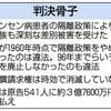 ハンセン病差別 放置認定 家族の救済 国に命令 - 東京新聞(2019年6月29日)