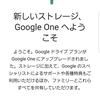 GoogleドライブがいきなりGoogle Oneに。まあ、問題ないかな。