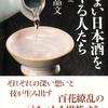 『うまい日本酒をつくる人たち』あとがきのあとがき/増田晶文