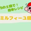 可愛すぎる!100均のお一人様土鍋◎〜ミルフィーユ鍋〜レシピ