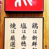 鶏三昧!「地鶏や 新宿パレットビル店」
