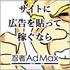 忍者AdMaxポイント確定日/twitter再登録