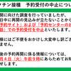 横浜市高齢者新型コロナワクチン集団接種予約サイトアクセス集中で受付中断!復旧5月4日9時から再開