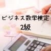 ビジネス数学検定2級 勉強法
