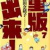 【ネタバレあり】ドラマ『重版出来!7話』あらすじ&感想 黒木華 オダギリジョー