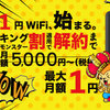今がチャンス!月額1円で使えるポケットWi-Fi【KINGWiFi】が超熱い