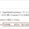 【Laravel】MVCのコントローラ(C)ことはじめ(3年B組金八先生を表示する!)