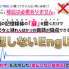 英語習得に『暗記』は必要ありません!『暗記しないEnglish』
