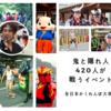 『鬼』と『隠れ人』420人が戦い一瞬で終わるイベント~全日本かくれんぼ大会~