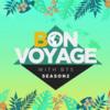 BTS(방탄소년단) BON VOYAGE season2 あらすじEP1,EP2