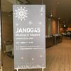 JANOG45 Meetingに参加してきました