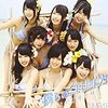 【アイドルレコメンド】『僕らのユリイカ / NMB48』