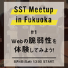 SST Meetup in 2018 レポート
