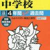 桐朋女子高等学校が2016年大学合格実績を公開!【京大1名/一橋大2名ほか…】