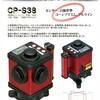 リズム社レーザーレベルCP-S38 に、無理やりシンワの3CX の脚を付けるってщ(゜▽゜щ)?(追記あり❤)