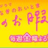 有終の美を飾る終わりゆく夏ドラマ!