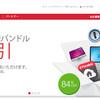 Parallels DesktopがMacアプリバンドル84%OFF期間限定セール~1PasswordやAcronis True Imageなど7つのMacアプリセット