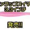 【ボトムアップ】川村光大郎プロ監修のシャッドテールワームに新サイズ「ヴァラップスイマー 3.3インチ」追加!