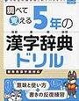漢字検定7級結果【小3息子】