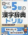 Z会夏休み実力テスト結果(小学生タブレットコース5年生)【小3息子】