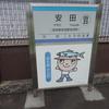 シリーズ土佐の駅(66)安田駅(土佐くろしお鉄道ごめん・なはり線)
