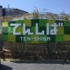 「てんしば」。天王寺公園エントランスエリア。清潔感と、いま風カフェやランチスポッット、いま風屋台など。天王寺が綺麗になっていたー!!