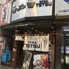 【がくログ】渋谷でつけ麺ならここ!つけめんTETSU渋谷店が最高すぎる!!!