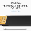 【戯言】今、MacBookを購入した理由