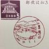 宮城県 遠刈田郵便局 古い風景印