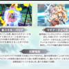 【マギレコ】ももこ・みたま 人魚ver.実装!新スキル「バリア」もあるよ! 2021年7月9日の情報まとめ